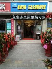 雒城印象★环保集成墙饰苍溪店!【县城麻纺厂停车场对面】