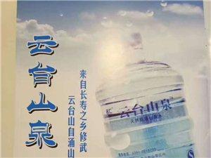 云台山泉(桶装水)