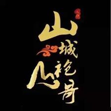 山城袍哥老火锅