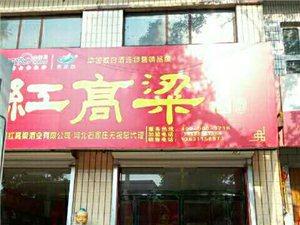 十四年了-------红高粱关东酒坊