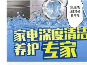 你的家電該洗洗澡了