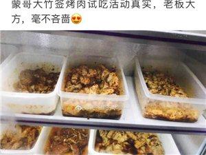 镇雄蒙哥大竹签烤肉138楼试吃回馈