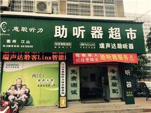 七店同慶、年中鉅惠-江山店