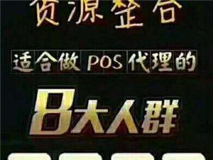 盒子支付POS�C