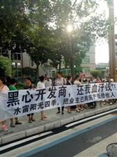 水富县阳光四季业主渴求维权!争取拖了五年之久的不动产证!