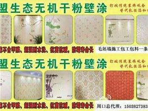 千盟生态干粉墙艺,室内装修,新型生态内墙装饰材料