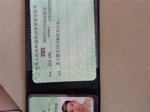 拾得驾驶证一张,联系电话18785062163