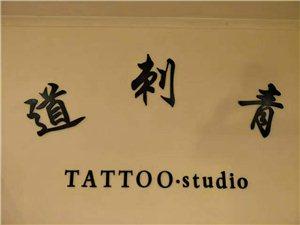 道刺青专业纹身
