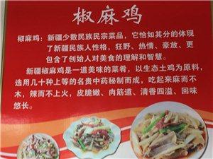 辣度椒麻雞兗州第一家