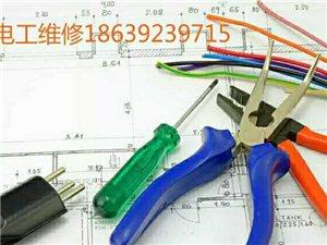 專業電工安裝維修