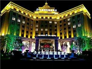 喀左大城国际温泉酒店招聘