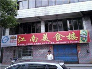 原江南美食楼