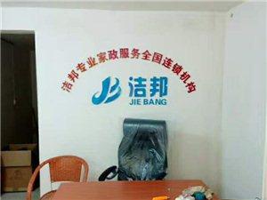 潔邦家政修水服務中心