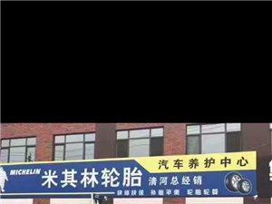 米其林轮胎汽车养护中心,清河总经销王管庄幸福小区。