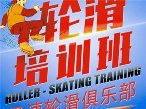 2017全民健身轮滑培训基地