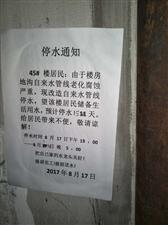 安智小区45号楼停水