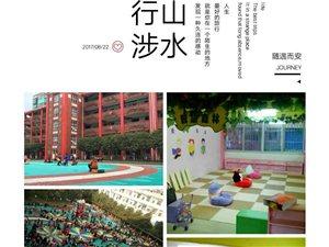 中英文幼教中心