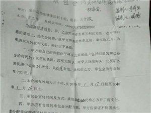 举报:宝丰县杨庄镇一村前任支部书记朱成业贪污受贿栽赃陷害