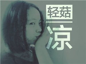 【美女秀�觥枯p菇��