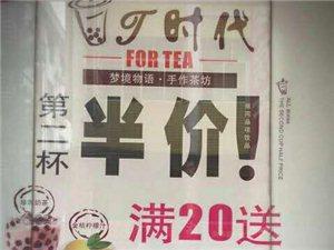 T时代手工奶茶店