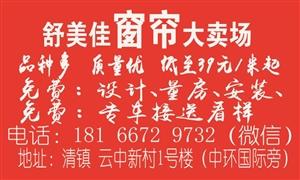 舒美佳窗帘18166729732