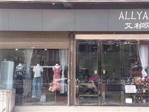 艾利欧女装店