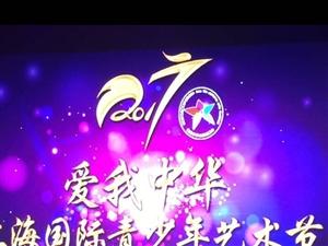 全国桃李杯口才上海总决赛