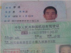 四号下午在奥鑫天桥下捡到一身份证和驾驶证,希望认识失主的帮忙联系一下。谢谢大家。我电话是182282