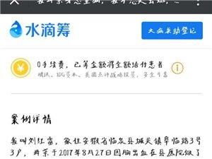 请广大人民看看这个帖子。我们是从临泉县。给我奶奶治病的