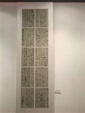 富顺县九位书家入展2017年自贡市艺术联展
