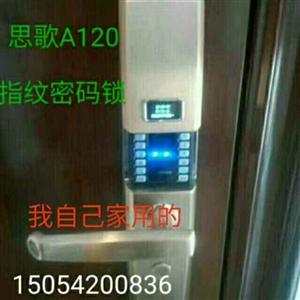 指纹密码锁专卖15054200836
