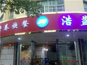 浩益早餐快餐夜宵砂锅粥餐饮店