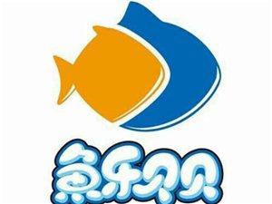 鱼乐贝贝胶州宝龙店