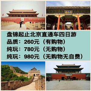 北京欢迎你