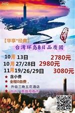 台湾环岛游