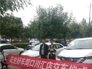 花生好车进驻周口,京东旗下,天猫战略合作伙伴,全国最大汽车销售直营店,全国100多个城市200多家店