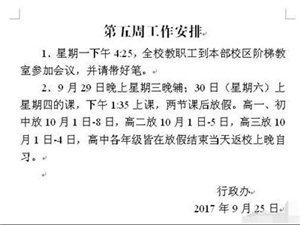 安岳中学方林校区违规法定节假日安排放假后的补课是否是有偿补课??