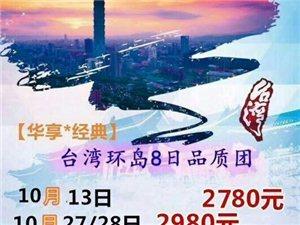 2017年11月26-12月3日台湾环岛品质豪华八日游