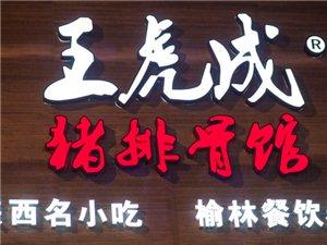 王虎成豬排骨館
