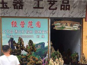 销售假山石 盆景 锈石盆