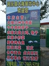 民乐县大隆餐饮中心