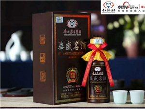 贵州茅台集团華盛名酒批发零售