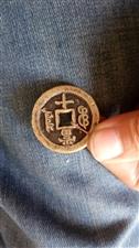 本人长期收购铜钱,老物件