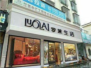 羅萊家紡 中國家紡第一品牌
