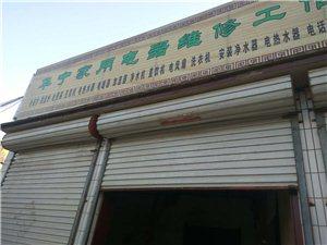 華寧家用電器維修工作站