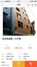房屋一栋7层售价100万