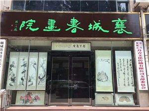 美高梅平台书画院培训中心国画班开课啦