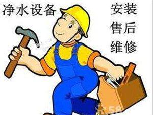 专业净水器维修