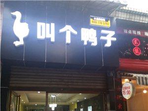 搞事搞事叫個鴨子(隆昌店)11月13日盛大開業