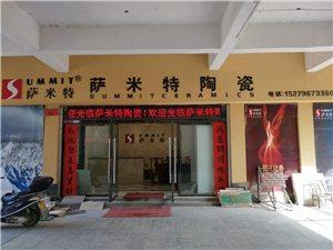 萨米特瓷砖批发零售